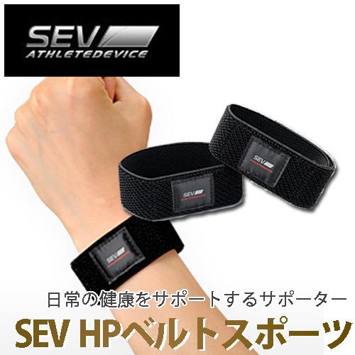 SEV HPベルト スポーツ