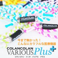 コランコラン VARIOUS Plus【1-12】