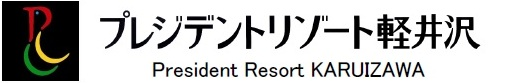 【公式】プレジデントリゾート軽井沢 ≫ 軽井沢スノーパーク
