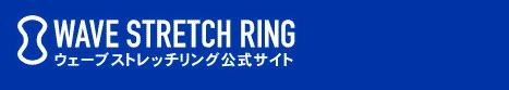 ウェーブストレッチリング公式サイト