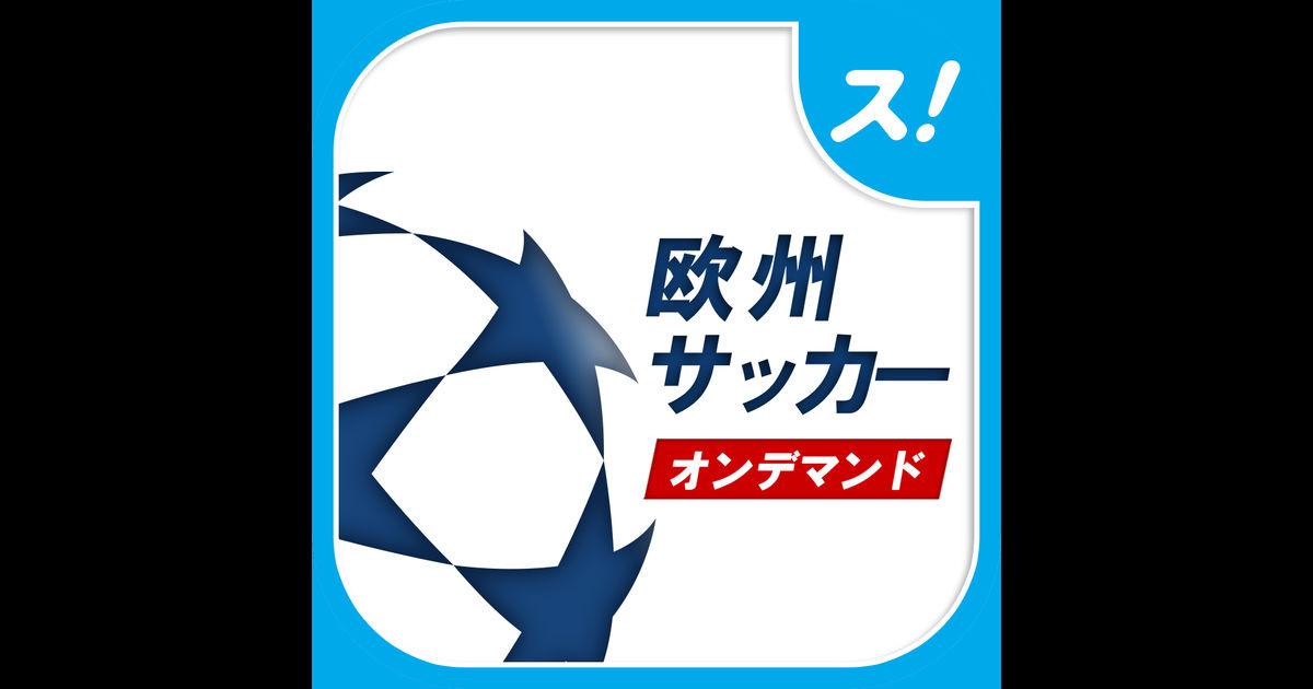 スカパー!欧州サッカーオンデマンドを App Store で