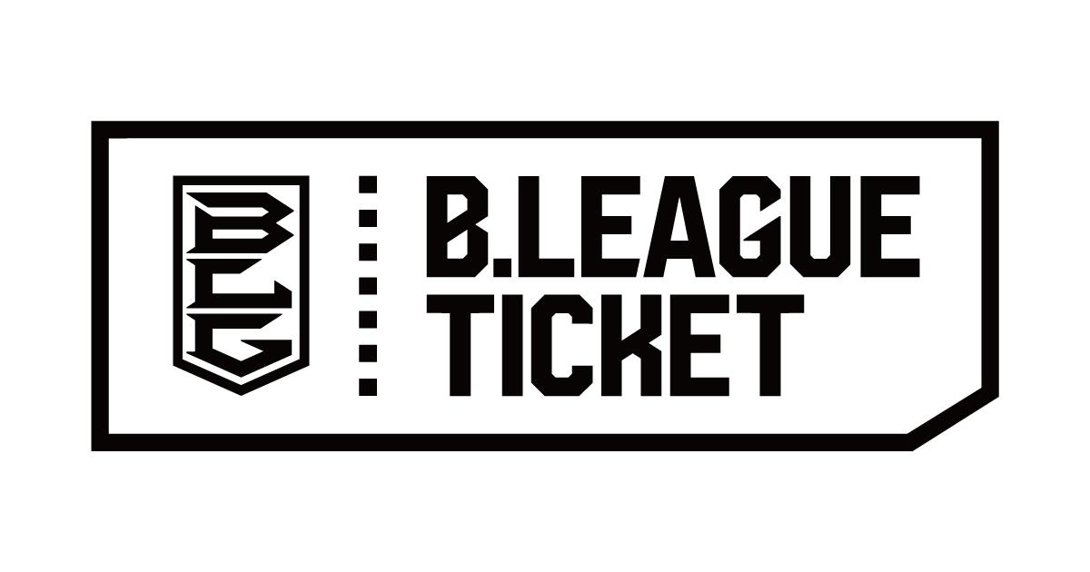 B.LEAGUEチケット