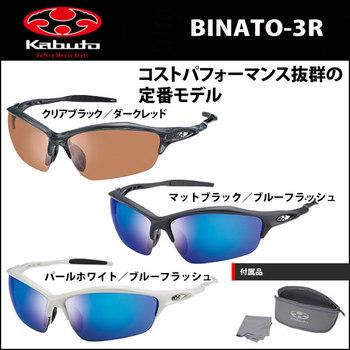 BINATO-3R 自転車 サングラス